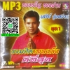 MP3 รวมฮิตเพลงดัง ดีที่สุด เสรีย์ รุ่งสว่าง 1-3