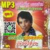 MP3 รวมฮิตเพลงดัง ดีที่สุด ศรเพชร ศรสุพรรณ 1-2