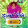 USB MP3 แฟลชไดร์ฟ สายัณห์สัญญา ล้นเกล้าเผ่าไทย