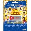USB MP3 แฟลชไดรฟ์ ฮิตติดดาว 2