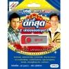 USB MP3 แฟลชไดรฟ์ ดีที่สุด 2 นักร้องอมตะ ชุด 2 (เสรี รุ่งสว่าง - สดใส รุ่งโพธิ์ทอง)