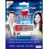 USB MP3 แฟลชไดรฟ์ คู่แท้ (ยอดรัก สุนารี)