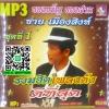 MP3 รวมฮิตเพลงดัง ดีที่สุด ชาย เมืองสิงห์ 1-2