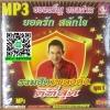 MP3 รวมฮิตเพลงดัง ดีที่สุด ยอดรัก สลักใจ