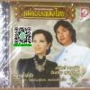 CD ชรัมภ์ เทพชัย จินตนา สุขสถิตย์ ชุด ดอกฟ้าที่รัก
