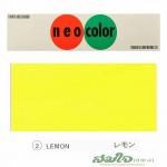 2.Lemon