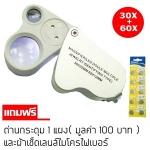 กล้องส่องพระมีไฟ LED ทางเดียว สองเลนส์ กำลังขยาย 30X และ 60X Magnifying LED 30X 60X