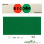 14.Deep Green