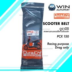 สายพานรถมอเตอร์ไซค์ PCX 150 (Racing purpose, Drag only) รุ่น 23100-KZY-701 ยี่ห้อ Duraichi