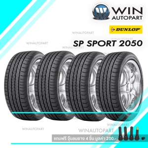 195/45R16 รุ่น SP SPORT 2050 ยี่ห้อ DUNLOP ยางรถเก๋ง ( 1 ชุด : 4 เส้น )