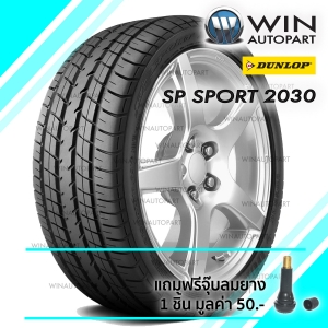 185/60R15 รุ่น SP SPORT 2030 ยี่ห้อ DUNLOP ยางรถเก๋ง