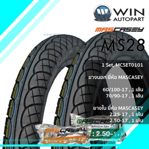 60/100-17 , 70/90-17 T/T ยี่ห้อ MASCASEY รุ่น MS28 ( MCSET0101 ) ยางมอเตอร์ไซค์ WINAUTOPART สำหรับ SMASH 2017 , WAVE 100, WAVE 125 , SMASH REVOLUTION , SMART 04 , SHOGUN 125 , DREAM 125 , SPARK NANO , GD110 HU, RAIDER 150 R FL , SMASH FI , WAVE 110i , AT