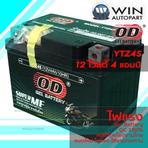 แบตเตอรี่มอเตอร์ไซค์ รุ่น YTZ4S ขนาด 4 แอมป์ ยี่ห้อ OD