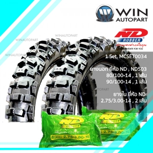 80/100-14 , 90/100-14 ND RUBBER ยางมอเตอร์ไซค์ รุ่น ND503 ลายวิบาก 1 ชุด (MCSET0034)
