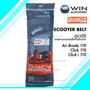 สายพานรถมอเตอร์ไซค์ Air brade 110, Click 110, Click i 110 รุ่น 23100-KVB-901 ยี่ห้อ Duraichi