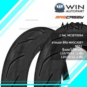 110/70-12 , 120/70-12 TL ยี่ห้อ MASCASEY รุ่น MS51 ( MCSET0094 ) ยางมอเตอร์ไซค์ WINAUTOPART MSX 125 SF