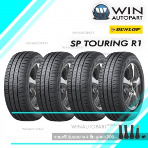 195/65R15 รุ่น SP TOURING R1 ยี่ห้อ DUNLOP ยางรถเก๋ง ( 1 ชุด : 4 เส้น )