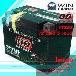 แบตเตอรี่มอเตอร์ไซค์ รุ่น YTZ5S ขนาด 5 แอมป์ ยี่ห้อ OD