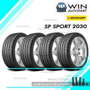 185/60R15 รุ่น SP SPORT 2030 ยี่ห้อ DUNLOP ยางรถเก๋ง ( 1 ชุด : 4 เส้น )