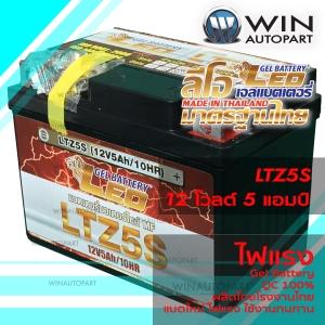 แบตเตอรี่มอเตอร์ไซค์ รุ่น LTZ5S ขนาด 5 แอมป์ ยี่ห้อ LEO