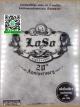 CD รวมเพลง โลโซ 20 ปี ( 3 แผ่น )