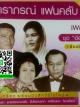 VCD คาราโอเกะ สุนทราภรณ์ เพลงคู่ ชุดอ้อยใจ