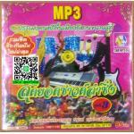 MP3 สุดยอดซาวด์ลำซิ่ง 3 สำหรับงานบุญ งานแห่ งานประเพณีต่างๆ