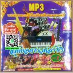 MP3 สุดยอดซาวด์ลำซิ่ง 1 สำหรับงานบุญ งานแห่ งานประเพณีต่างๆ