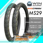 50/100-17 , 60/95-17 MASCASEY ยางมอเตอร์ไซค์ รุ่น MS29 1 ชุด (MCSET0111)