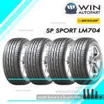 215/55R17 รุ่น SP SPORT LM704 ยี่ห้อ DUNLOP ยางรถเก๋ง ( 1 ชุด : 4 เส้น )