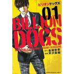 Billion Dogs (จบ)
