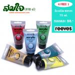 reeves acrylic 75 ml.