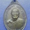 เหรียญพระครูสุกิจวิริยากร(หลวงพ่อหมั่น)วัดดงสัก อายุ89ปี 2518 อ.ท่ามะกา จ.กาญจนบุรี