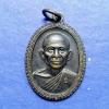 เหรียญหลวงพ่อวัน รุ่น ๑ วัดเกวียนหัก จันทบุรี