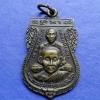 เหรียญพุตช้อน หลวงพ่อสุด พระภาวนาวิสุทธิคุณ (เสริมชัย) วัดปากน้ำ ภาษีเจริญ