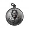 เหรียญหลวงพ่อแพ วัดพิกุลทอง ปี 33 ทองแดงรมดำ