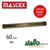 ทีสไลด์ MASTEX (สีชา)