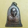 หลวงปู่เหรียญ วรลาโภ วัดอรัญบรรพต ต.บ้านหม้อ อ.ศรีเชียงใหม่ จ.หนองคาย รุ่นฉลองเจดีย์ ปี 2539