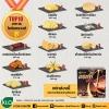 Top 10 อาหารไขมันทรานส์
