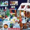 เลโก้จีน LELE 39072 ชุด Carriage House With Christmas