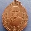 เหรียญหลวงพ่อปทุม วัดเจดีย์งาม สระบุรี