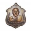 เหรียญพระครูประดิษฐ์นวกร(ปรีชา) วัดตรีสตกูฏ จ.ประจวบฯ