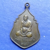 เหรียญหลวงปู่เจียง กุสโล อายุ ๙๐ปี วัดท้ายเมือง นนทบุรี ปี 2532