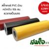 สติ๊กเกอร์ PVC 106 ซม. x 5 เมตร