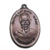 เหรียญหลวงพ่องาม วัดบ้านกู่ ปี 2518