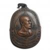 เหรียญหลวงพ่อสนิท วัดศีลขันธ์ จ.อ่างทอง รุ่นที่ระลึกครบ 5 รอบ ปี2517