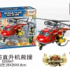 เลโก้จีน SEMBO SD9547 ชุด RESCUE TEAM