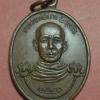 เหรียญหลวงพ่อไกร วัดวีระวงศาวาส จ.กาฬสินธุ์ รุ่นแรก ปี2543