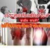 วิธีนวดแผนไทย แก้กระดูกทับเส้นประสาท ปวดหลัง ปวดไหล่ ชามือ เท้าด้วย 7 ท่าอรหันต์