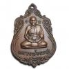 เหรียญหลวงพ่อเพชร วัดสิงห์ทอง อุบลราชธรนีครับ ปี ๒๐